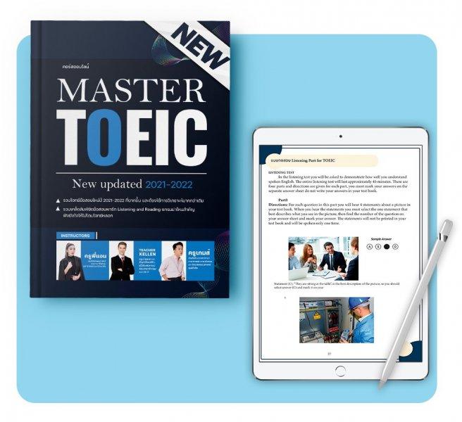 (NEW!) Master TOEIC
