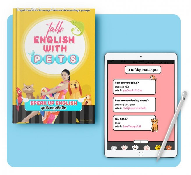 Talk English With Pets
